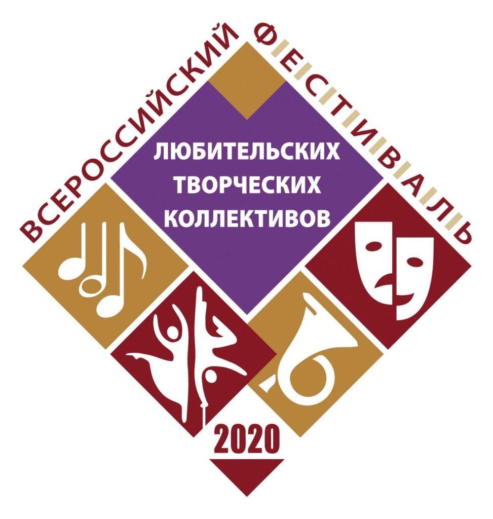 На портале «Культура» пройдет онлайн-трансляция Гала-концерта лауреатов Всероссийского фестиваля-конкурса любительских творческих коллективов «Культура — это мы!»