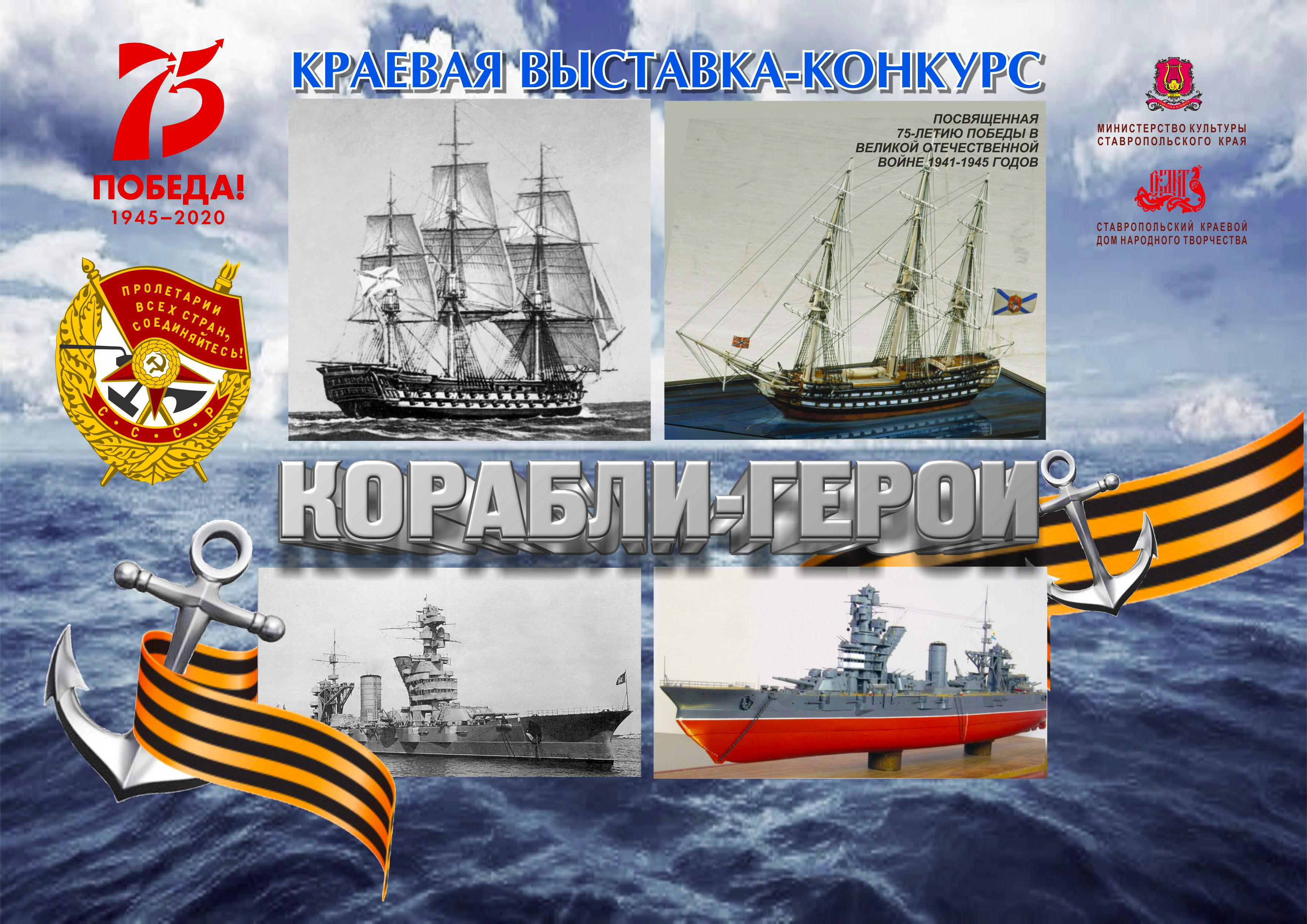 Выставка-конкурс «Корабли-герои» открывается в Ставропольском краевом Доме народного творчества