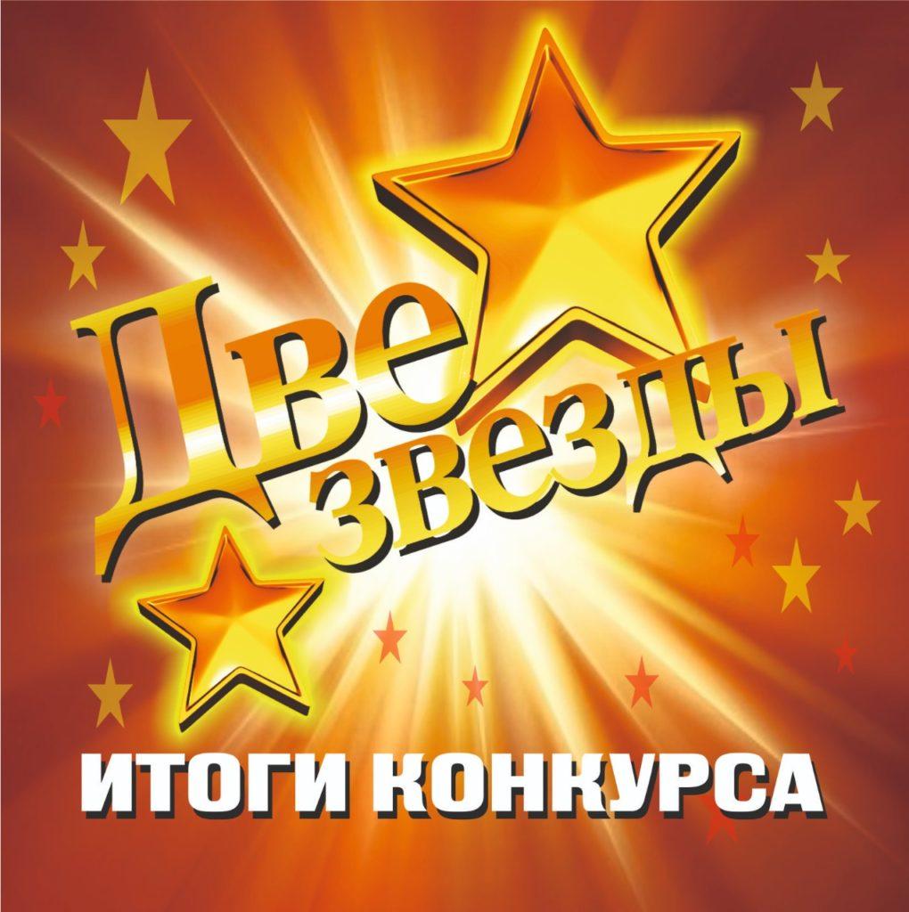 Подведены итоги регионального многожанрового конкурса дуэтов «Две звезды»