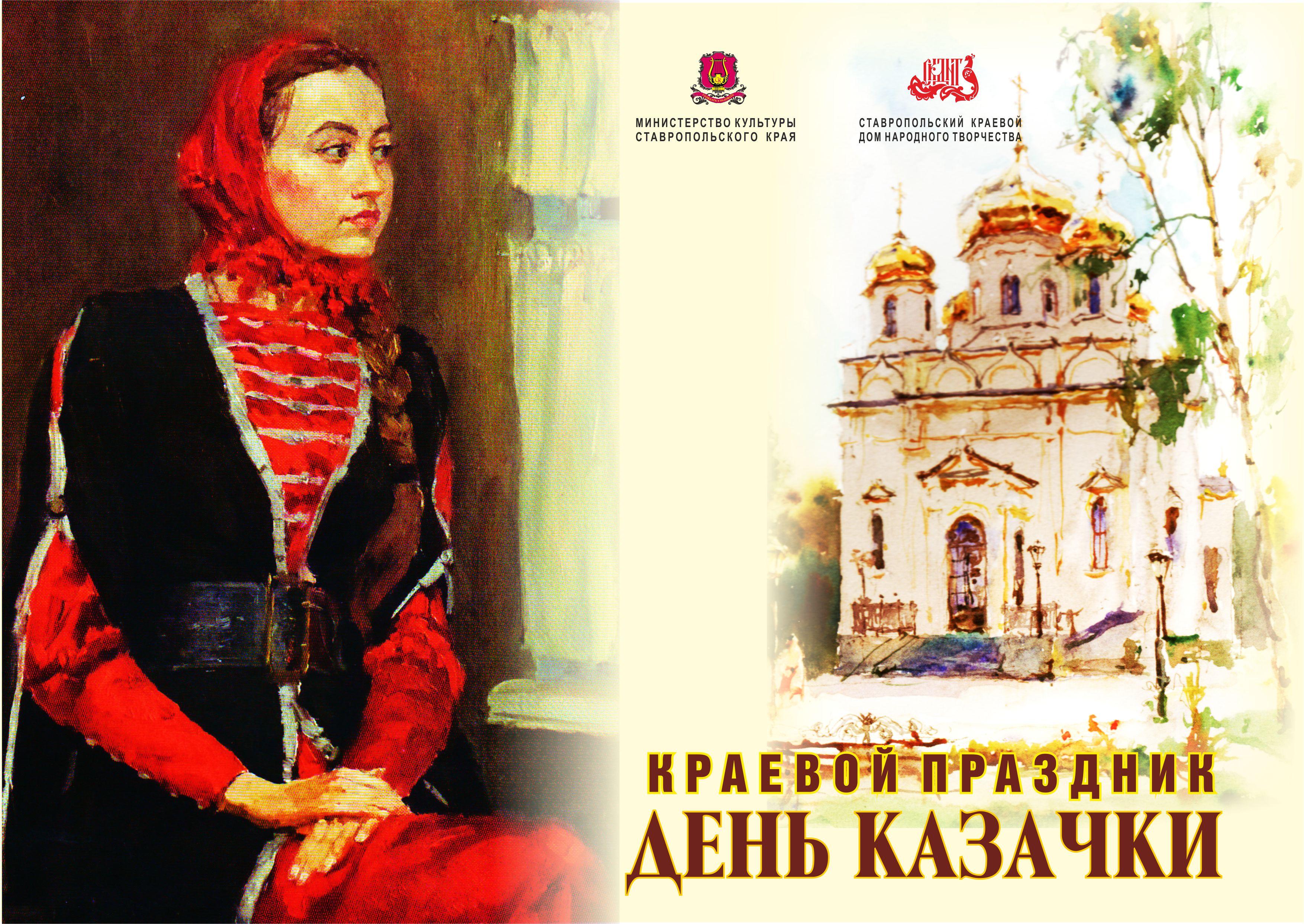 «День казачки» пройдет на Ставрополье