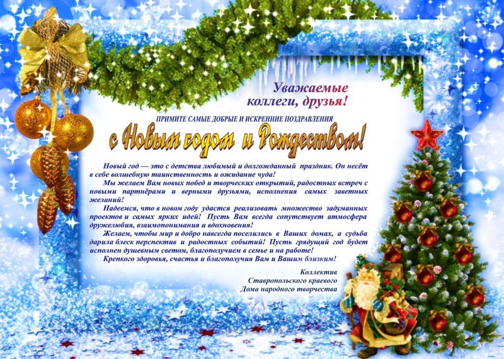 Уважаемые коллеги, друзья! С Новым годом и Рождеством!