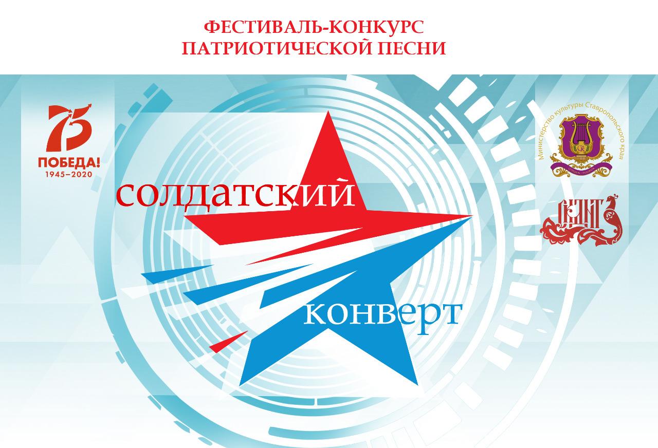 «Солдатский конверт» #СКДНТ завершает Год памяти и славы!