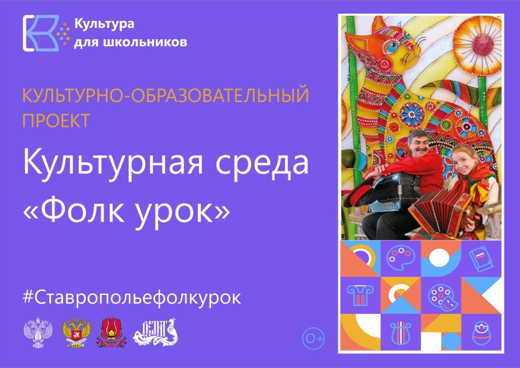 Вдохновись традицией народа! Ставропольский краевой Дом народного творчества запускает новые фолк-эстафеты на Ставрополье.