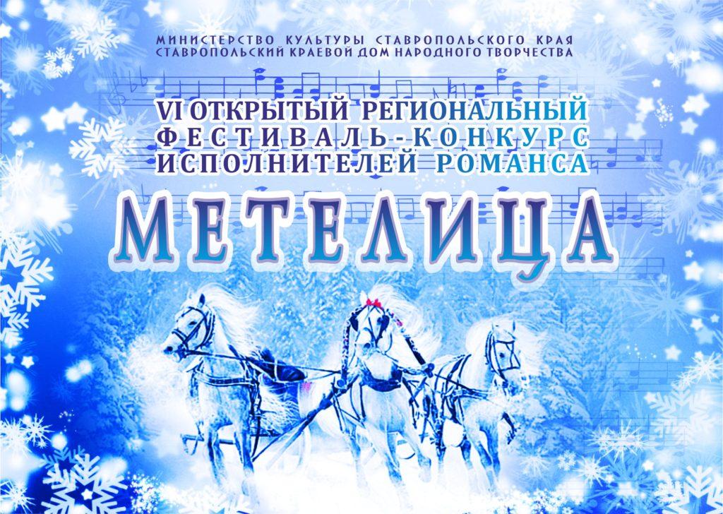 VI открытый региональный фестиваль-конкурс исполнителей романса «МЕТЕЛИЦА»