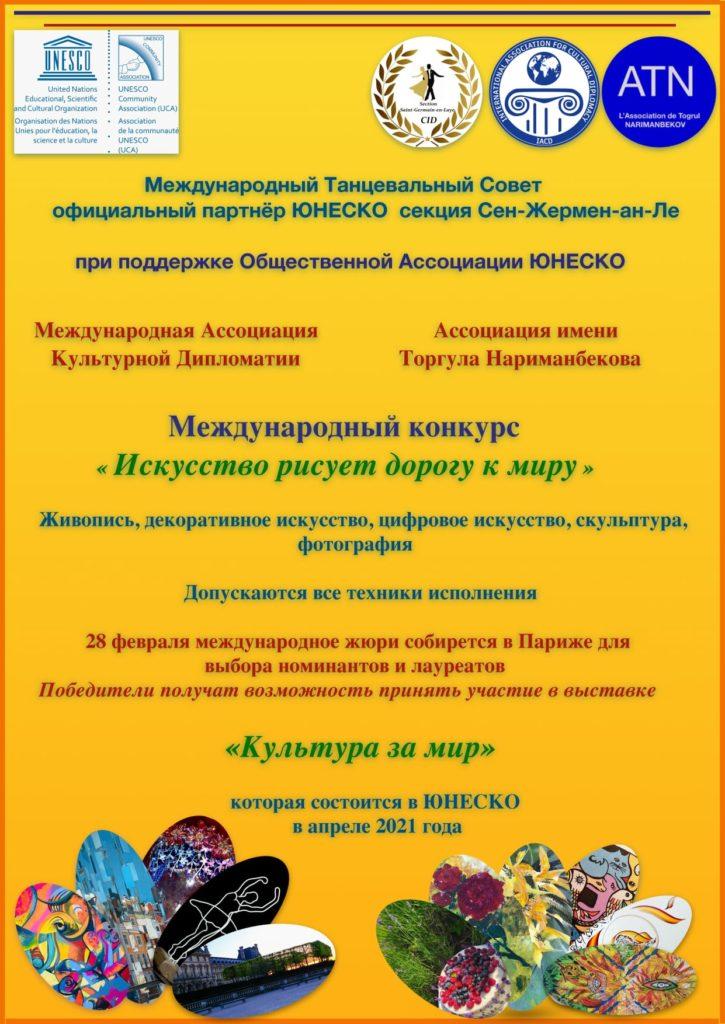 Ставропольские мастера примут участие в Международном  конкурсе «Искусство объединяет мир»