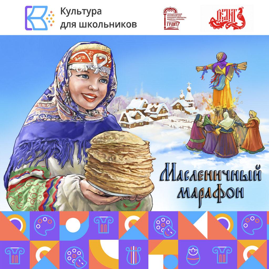 СТАВРОПОЛЬСКИЙ краевой Дом народного творчества запускает Масленичный марафон