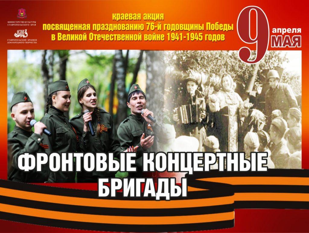 На Ставрополье стартовала краевая акция «Фронтовые концертные бригады», посвященная празднованию 76-ой годовщины Победы в Великой Отечественной войне 1941-1945 годов.