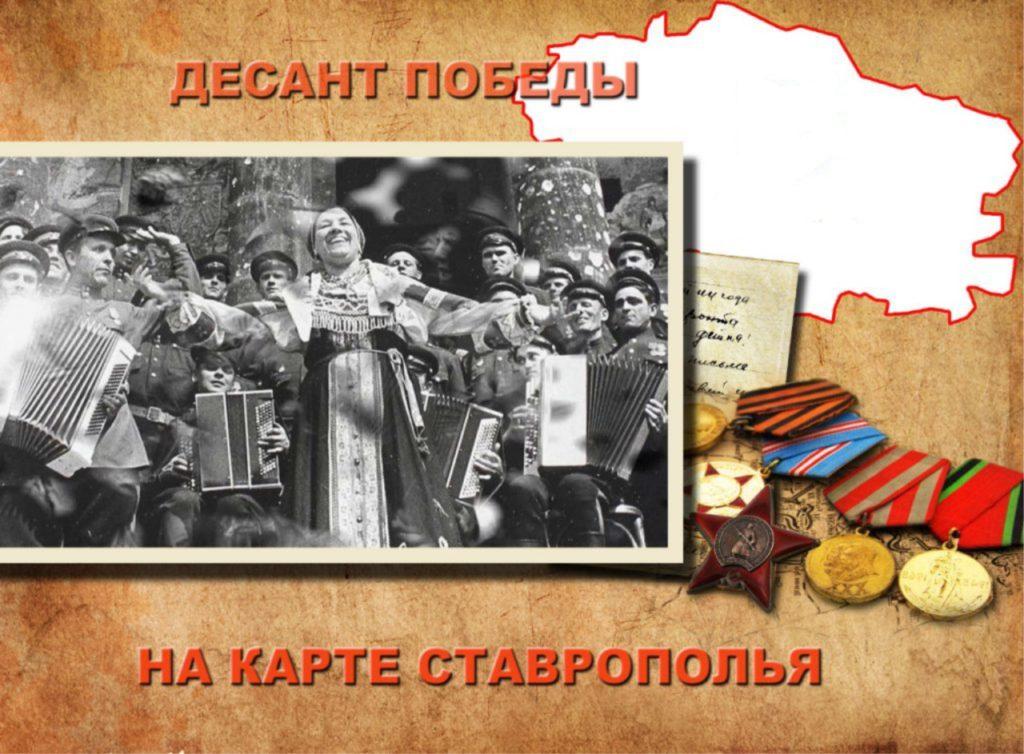 #ДесантПобеды26 на карте Ставрополья