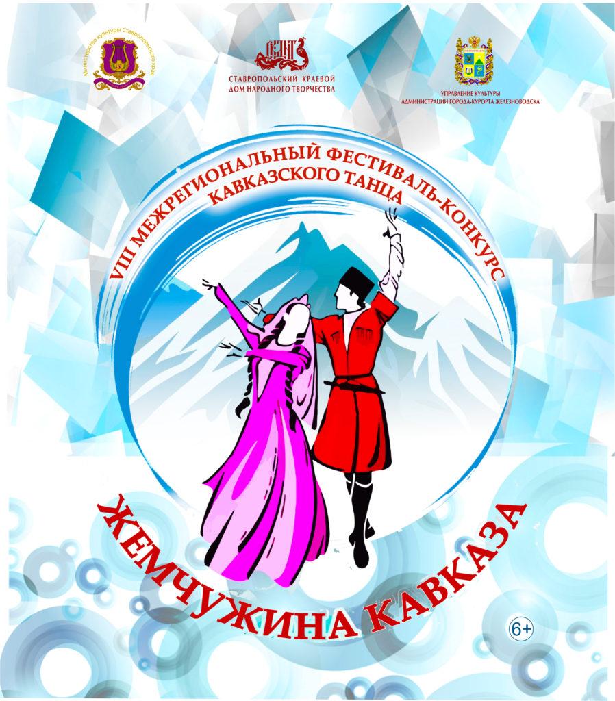 Межрегиональный фестиваль-конкурс кавказского танца «Жемчужина Кавказа»