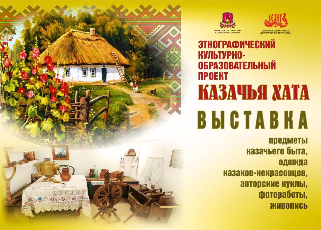 Этнографический  культурно-образовательный проект «Казачья хата» начинает работу в Ставропольском краевом  Доме народного творчества