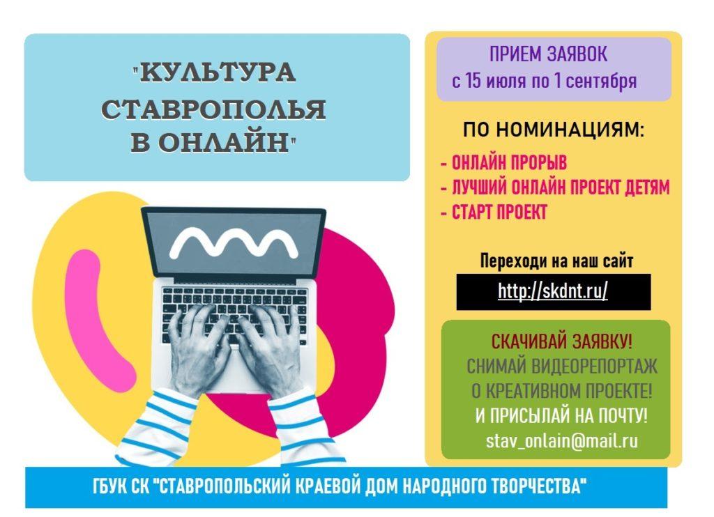 Друзья! Ставропольский краевой Дом народного творчества дает СТАРТ НОВОМУ ПРОЕКТУ!