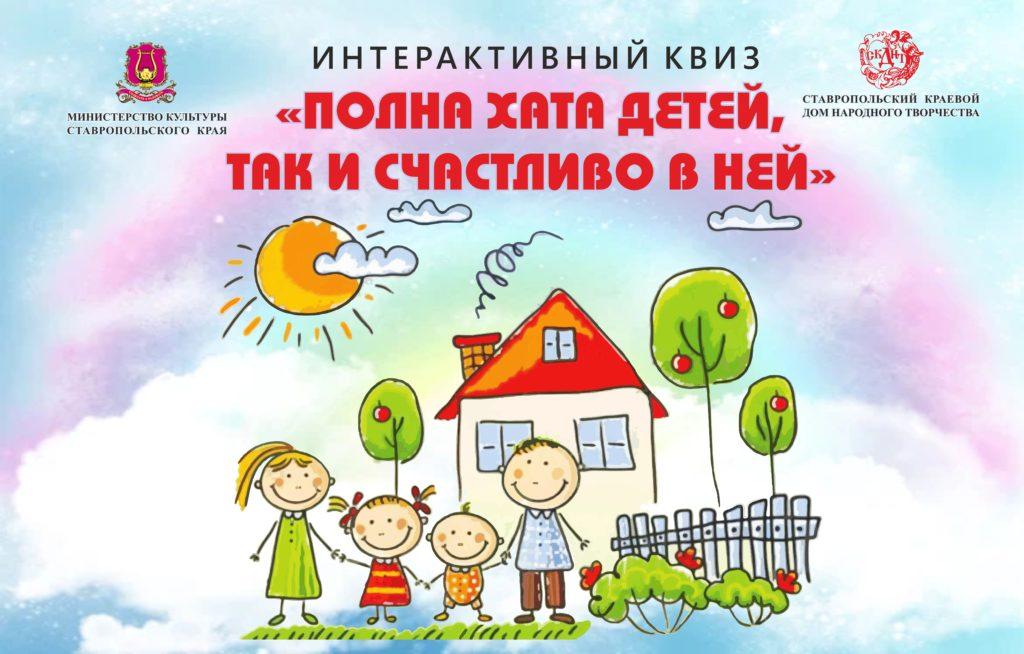 Ставропольский краевой Дом народного творчества проведет интерактивный квиз «Полна хата детей, так и счастливо в ней»