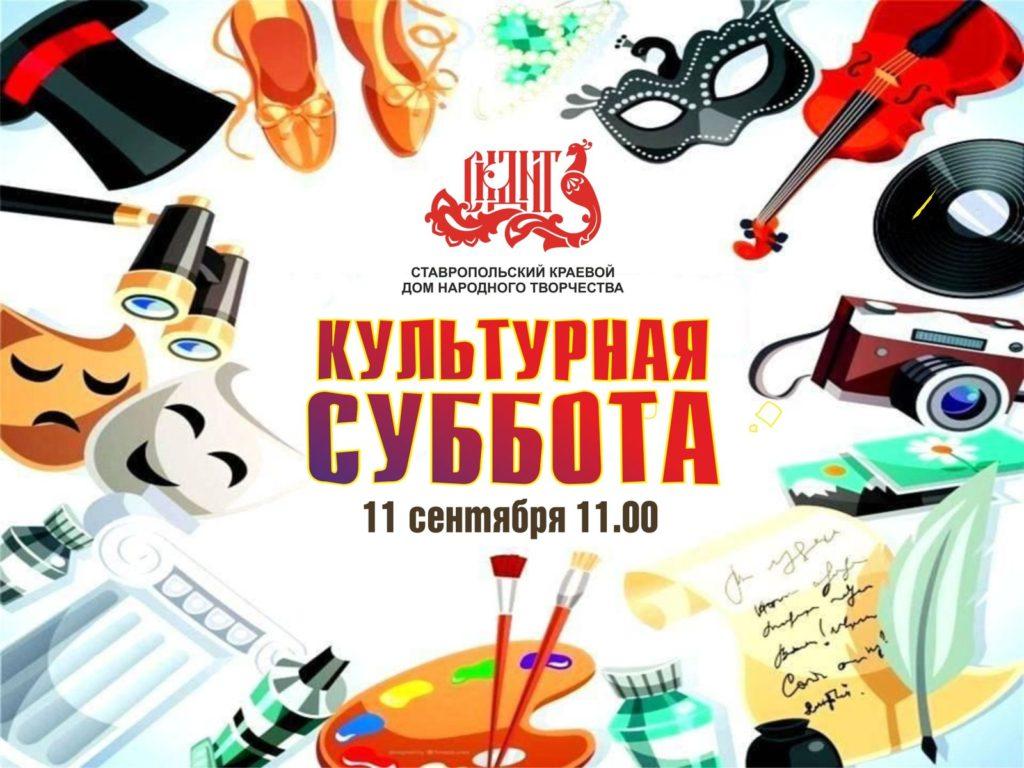 Ставропольский краевой Дом народного творчества представляет программу «Чудеса из ничего»