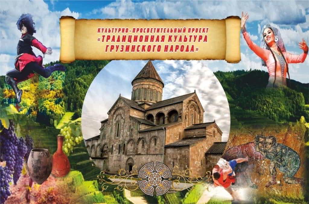 Презентация культурно-просветительного проекта «Традиционная культура грузинского народа»