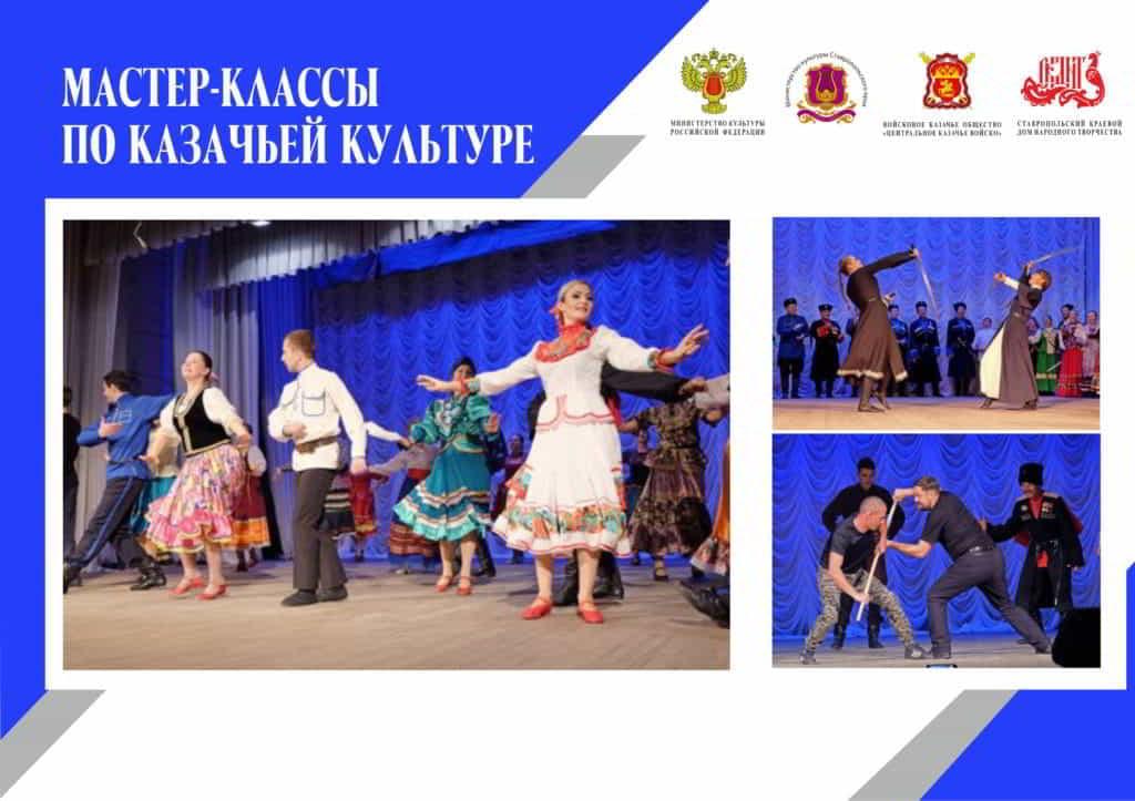 Всероссийский семинар-практикум о казачьей культуре